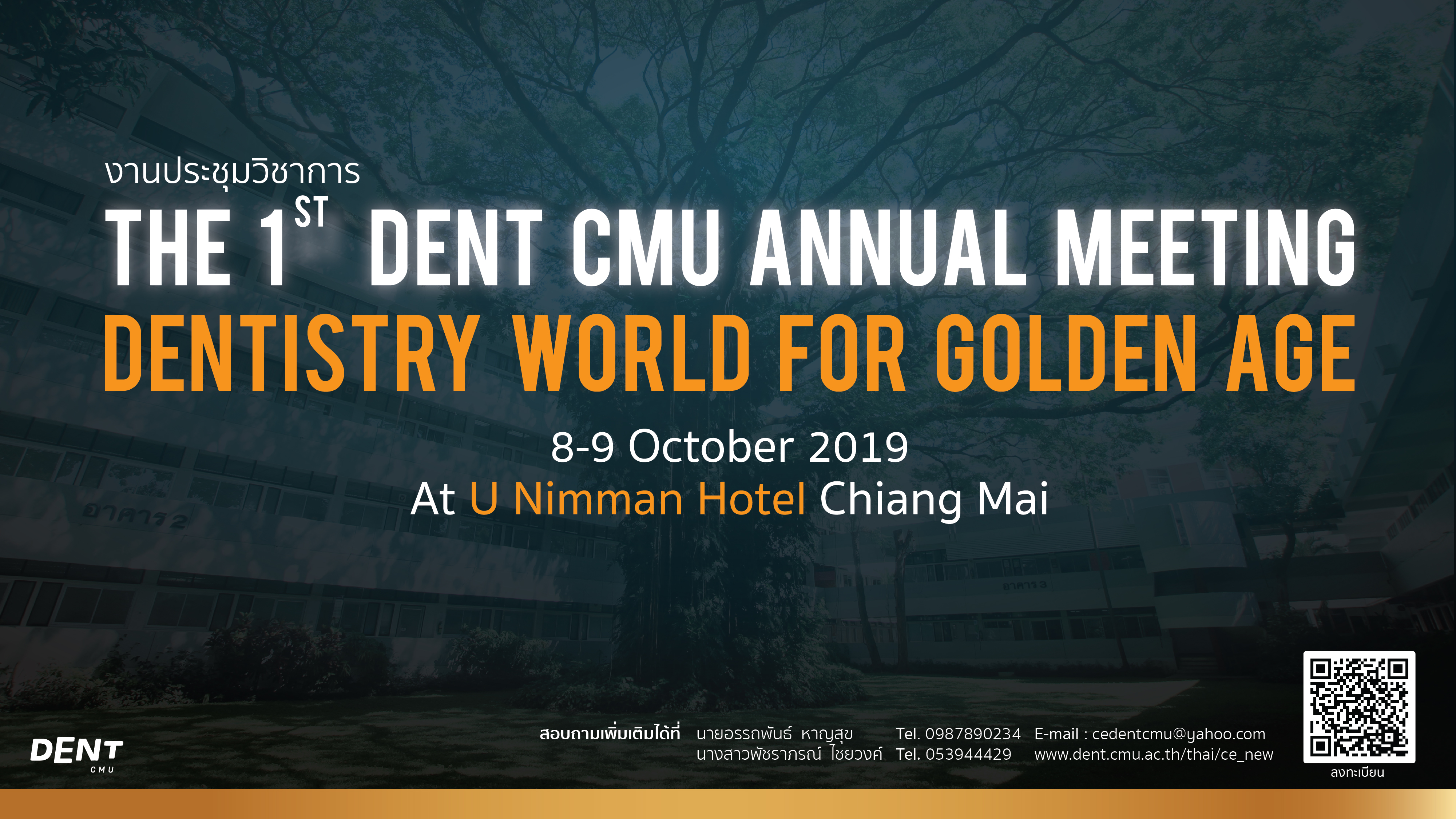 The 1st DENT CMU Annual Meeting: Dentistry World for Golden Age
